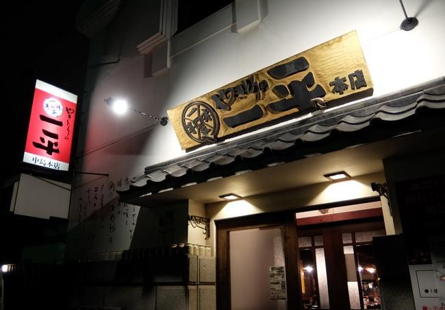 Yakitori no Ippei Nakajima Honten