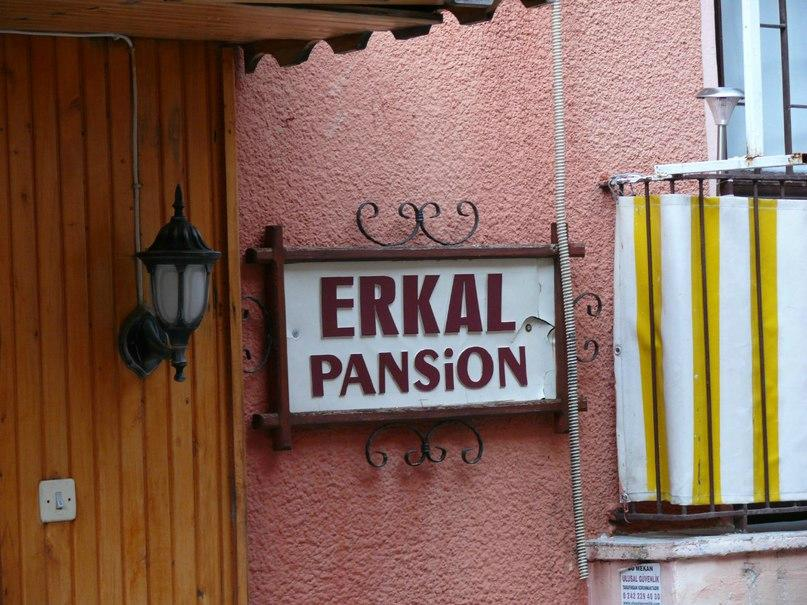 Erkal Pansion