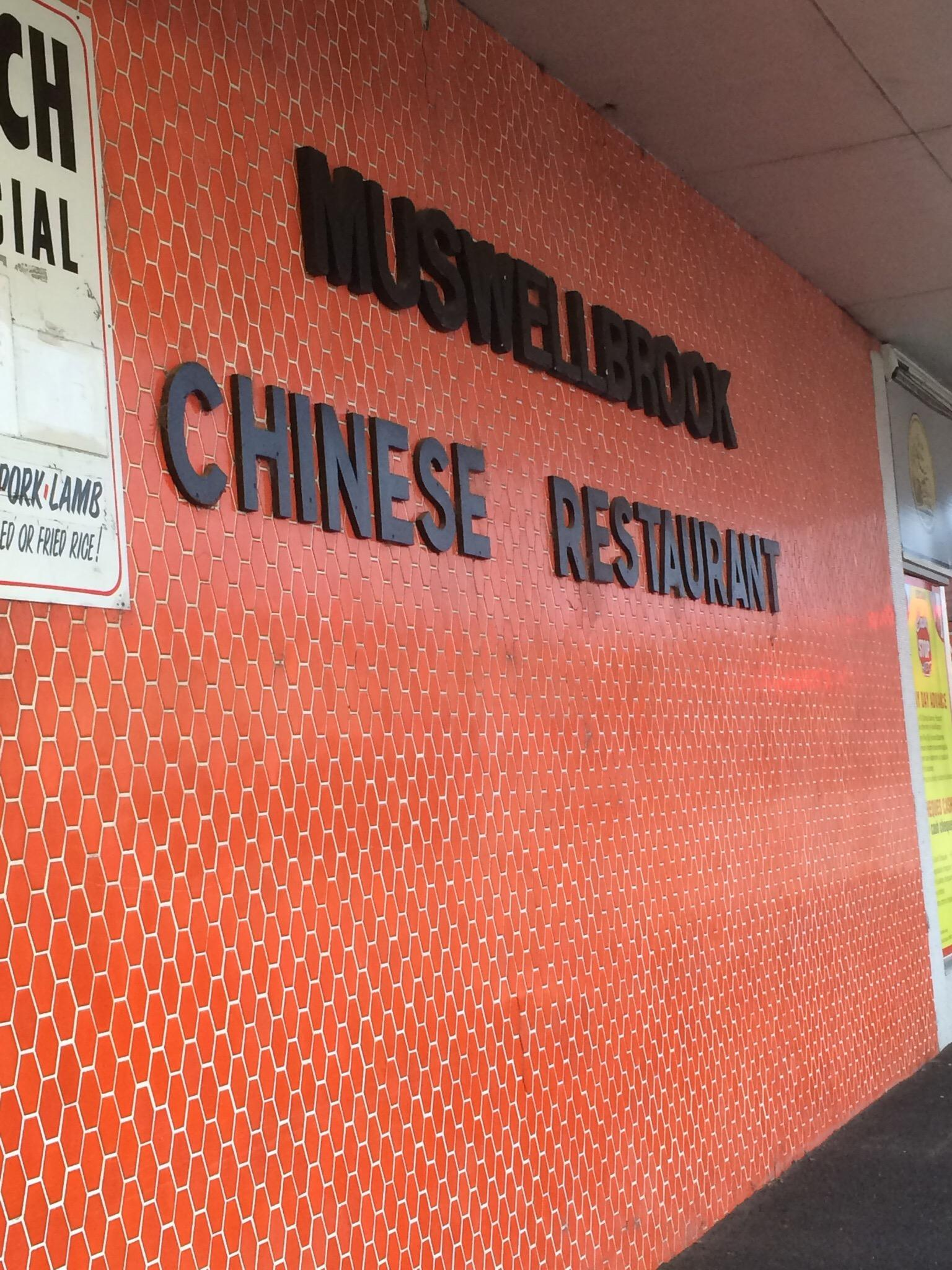 Muswellbrook Chinese Restaurant | 51 Sydney Street, Muswellbrook, New South Wales 2333 | +61 2 6543 2636