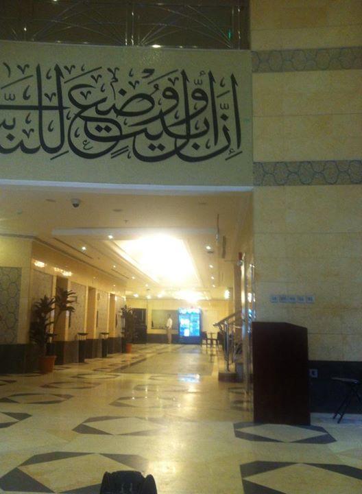 Dar al eiman grand hotel makkah la mecque voir 35 avis - Hotel pres de la mecque ...