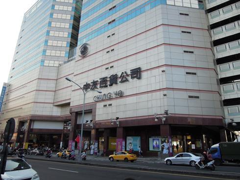 Zhongyou Department Store