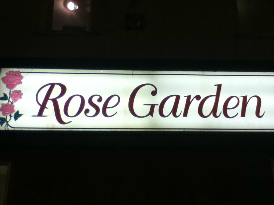 Rose garden chinese cuisine windsor restaurant reviews for Cuisine rose