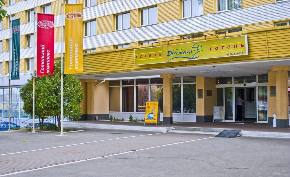 Гостиница Дружба