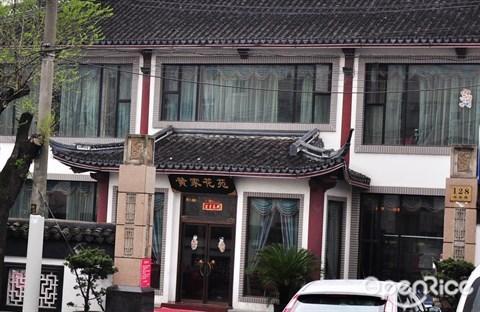 HuangJia HuaYuan Restaurant