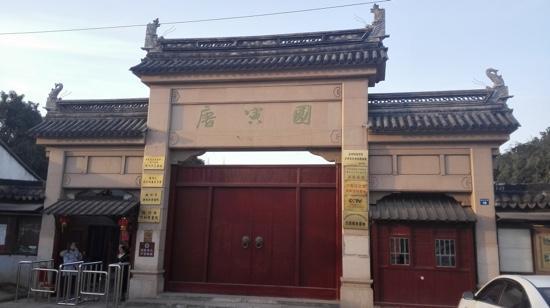 Tangyin Yuan