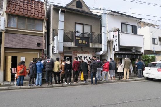 Men-Ya Gokkei