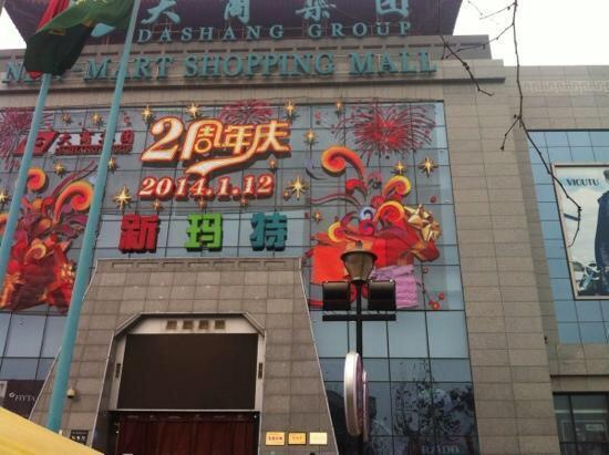 New Mart (Tai Yuen Street)