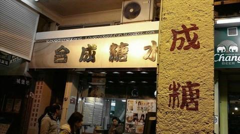 Chiu Chow Hop Shing Dessert
