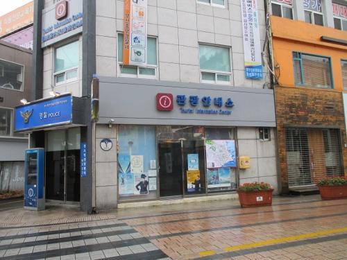 Changseon Tourist Information Center