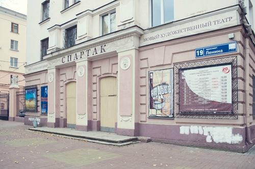 Spartak the Film Theatrical Center for Children and Youth