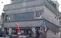 Amimoto Cusine Tokuzomaru, Izu Inatori Honten