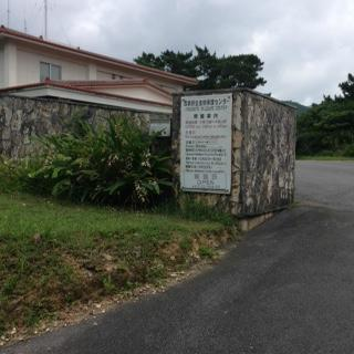 ‪Iriomote Wildlife Conservation Center‬