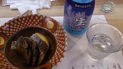 Aizu Geihinkan Sushi Man