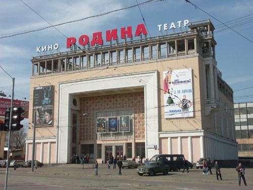 Movie Theatre Rodina