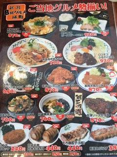 Niigata B-Kyu Gourmet Yokocho