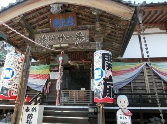 Yokozan-Kannoji Temple - No. 21 Pilgrimage