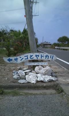 Sango to Yadokari