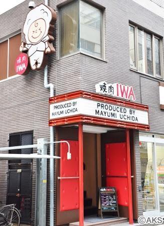 Yakiniku Iwa