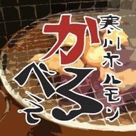 Samukawa Horumon Karube