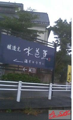 Nagai Breweries