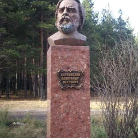 Bust of Karpinskiy