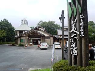 Horigawa Onsen Bijinnoyu