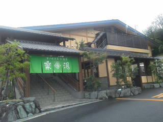 Midori Rakunoyu