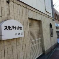 Steak House Ikeda