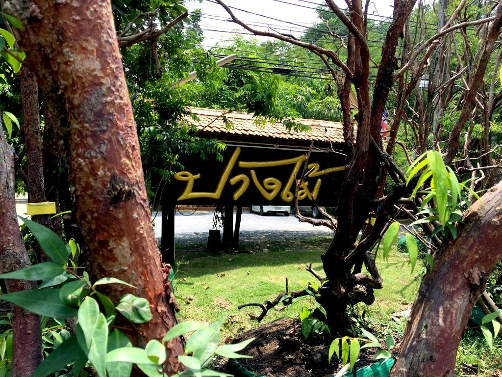 Pang Mai Resort