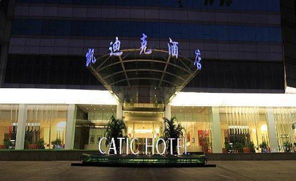 โรงแรมคาติค