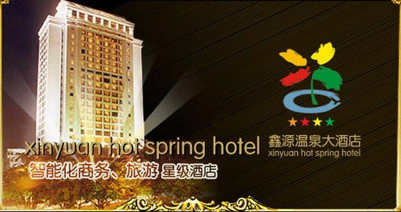 鑫源溫泉大酒店