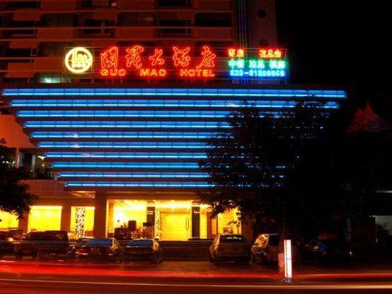 โรงแรมกูโอเมา