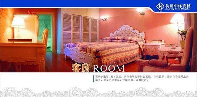 Hua Yang Hotel