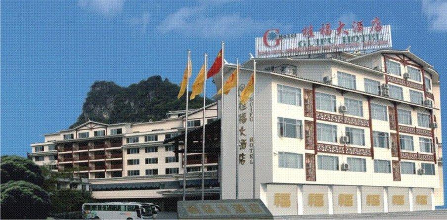 グイフ ホリデイ ホテル (阳朔桂福大酒店)