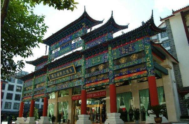 麗江国際大酒店
