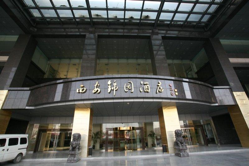 ジンユエン ホテル - 西安 (锦园酒店 ‐ 西安)