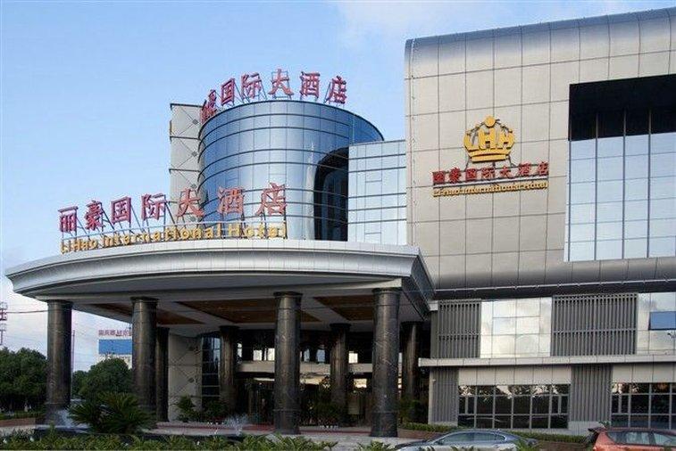 리하오 인터내셔널 호텔