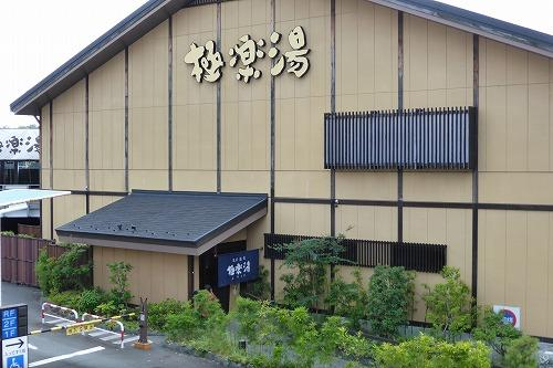 Gokurakuyu Tama Center