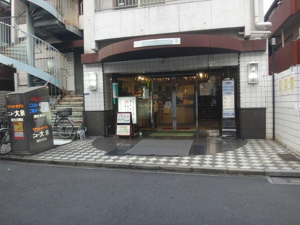 Sauna hotel New Oizumi Shinokubo