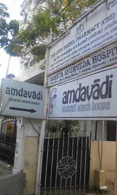 Shanta Ayurveda Hospital