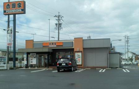 Yoshinoya Tarui Route 21