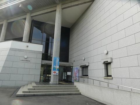 Tsuchiura City Museum