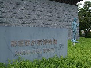 Nasunogahara Museum