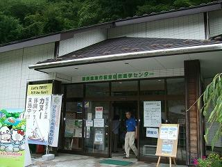 Itamuro Nature Play and Learn Center