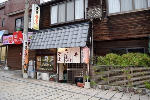 Masa Shokudo