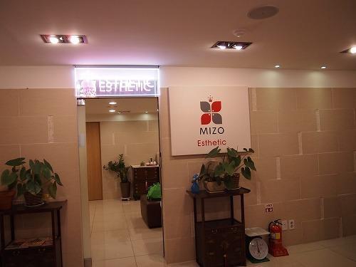MIZO Esthe Salon
