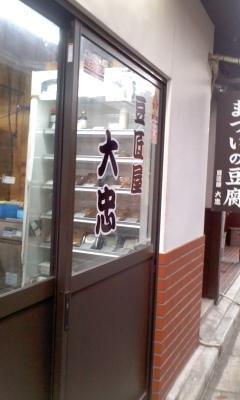 Matsui no Tofu Matsui Shoten