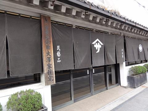 Osawa Family Residence