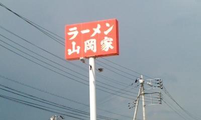 Ramen Yamaokaya Fuefuki