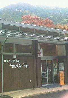 Shiroyama Onsen Seseragi No Shiki